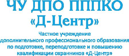 Д-ЦЕНТР